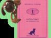 patentinocani
